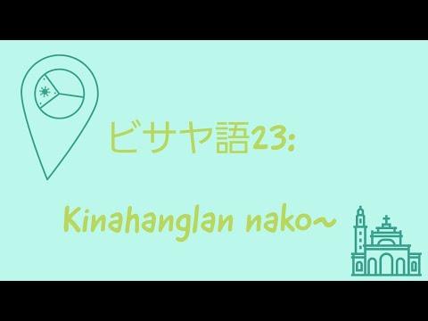 ビサヤ語23:KINAHANGLAN NAKO~!