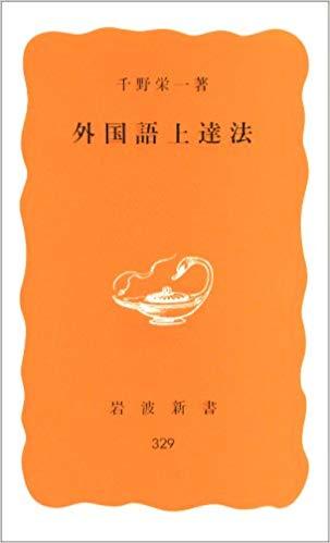 おすすめ書籍 外国語上達法