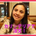 ビサヤ語講座9:(リクエスト)カリンデリア・レストランで食べるときに、役に立つビサヤ語の表現+1~10の数え方 (MAYA)
