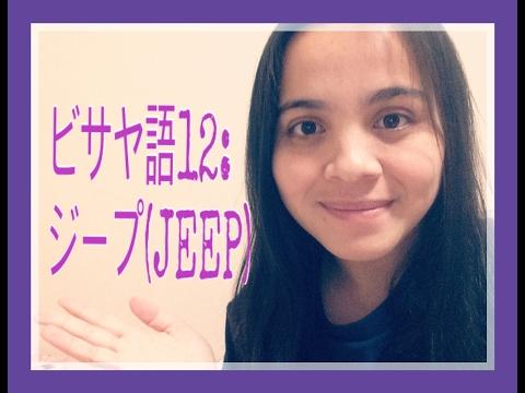 ビサヤ語講座12: ジープに乗るときに使えるビサヤ語 (MAYA)