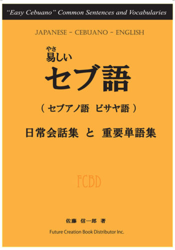 セブアノ語、ビサヤ語の入門本 【やさしいセブ語】