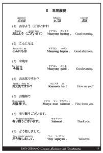 セブアノ語、ビサヤ語の入門書 【やさしいセブ語】